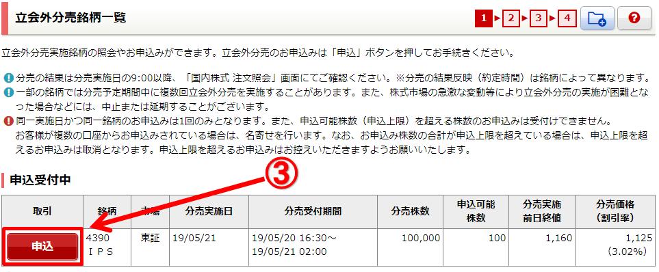 野村證券 立会外分売