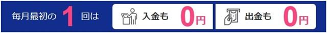 ジャパンネット銀行 ネット銀行