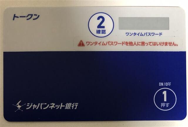 ジャパンネット銀行 トークン