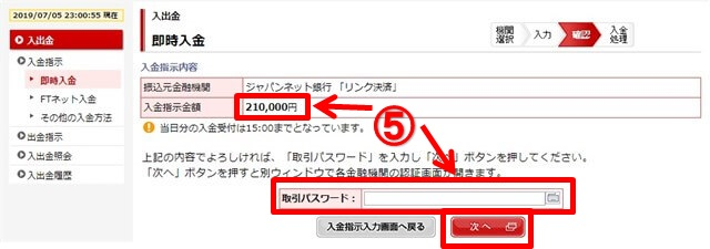 ジャパンネット銀行 即時入金
