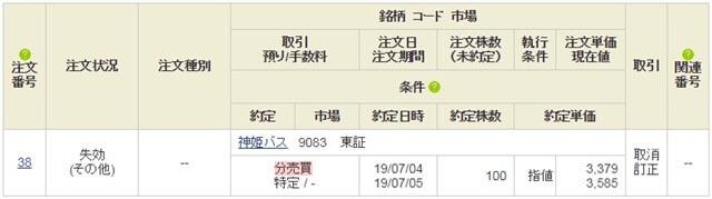 神姫バス9083